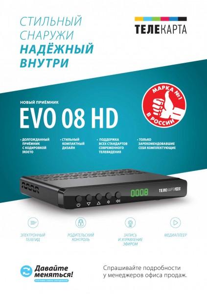 Телекарта EVO-08 HD спутниковый ресивер приемник