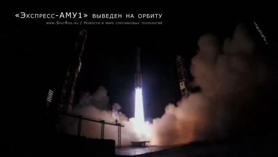 «Экспресс-АМУ1» выведен на орбиту
