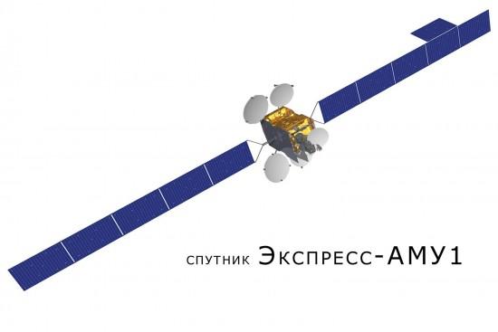 Спутник «Экспресс-АМУ1»