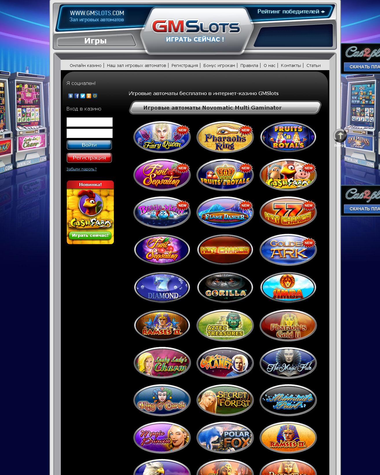 ГаминаторСлотс это онлайн казино в интернете
