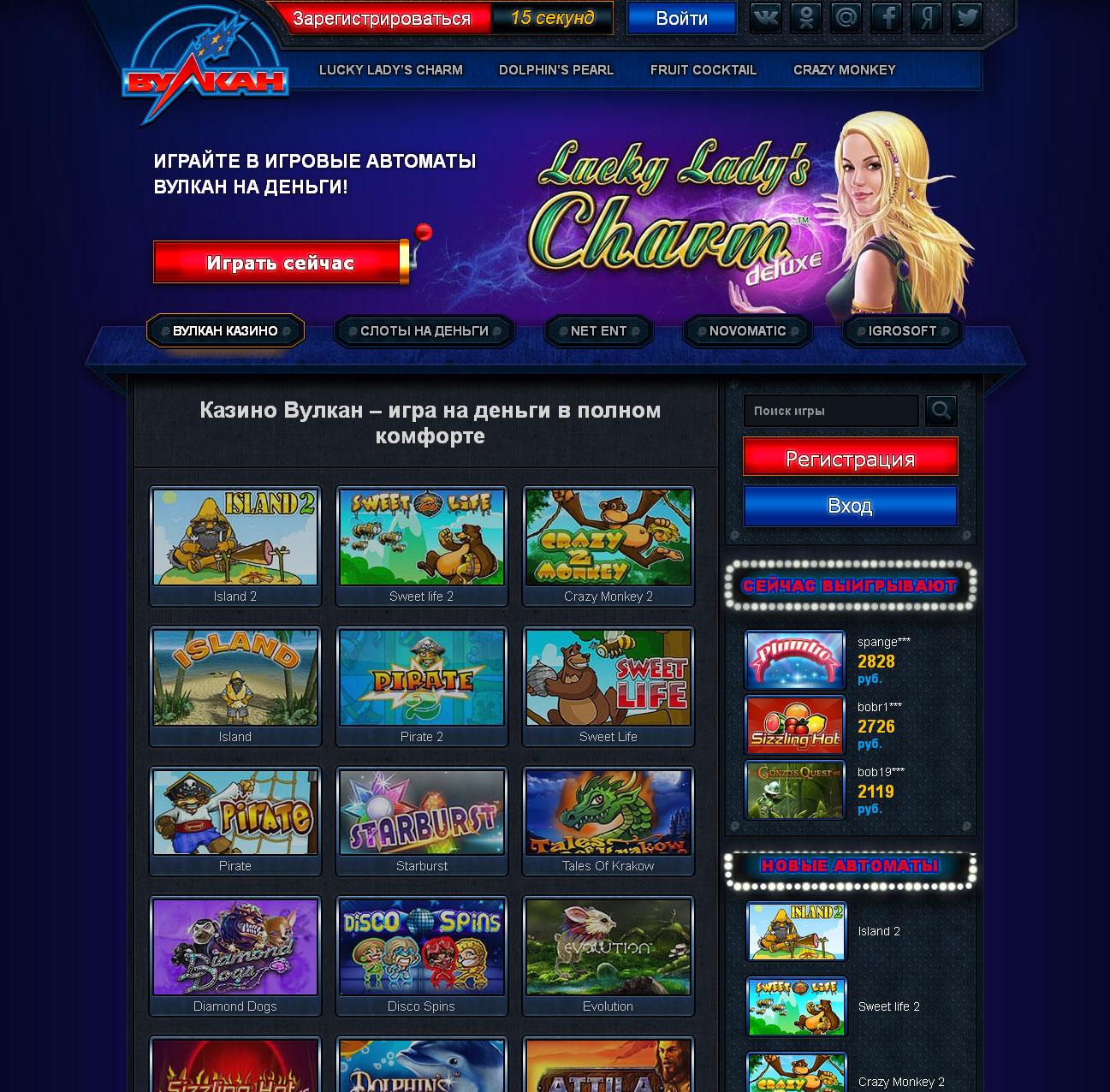 играть вулкан онлайн на деньги