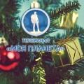 Телеканал «Моя Планета» поздравляет всех с Новым годом