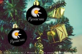 «Русская ночь» готова к новому году