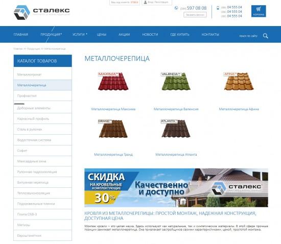 Где купить блоки для строительства и металлочерепицу в Украине?