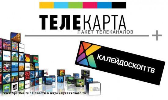 Телекарта запустила «Калейдоскоп»