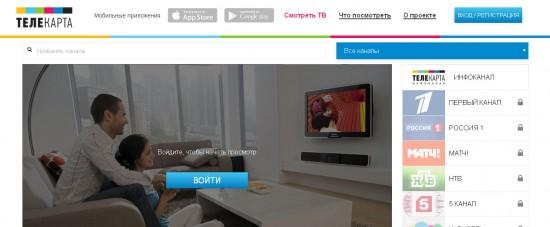 «Телекарта онлайн» от «Орион Экспресс»