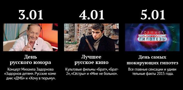 телеканал РЕН ТВ - С 31 декабря по 10 января зрителей ждут