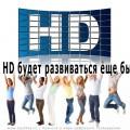 В 2016 HD будет развиваться еще быстрее