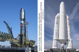 Европа не будет использовать российские ракеты-носители для запусков собственных спутников