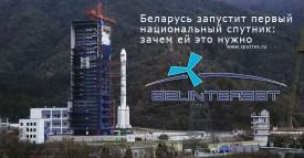 Беларусь запустит первый национальный спутник: зачем ей это нужно