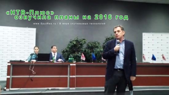 «НТВ-Плюс» озвучила планы на 2016 год