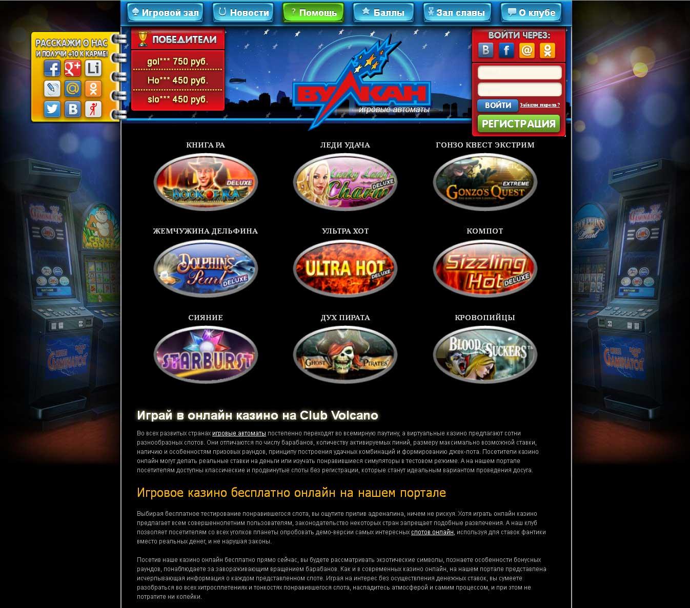 Играй в онлайн казино на Club Volcano