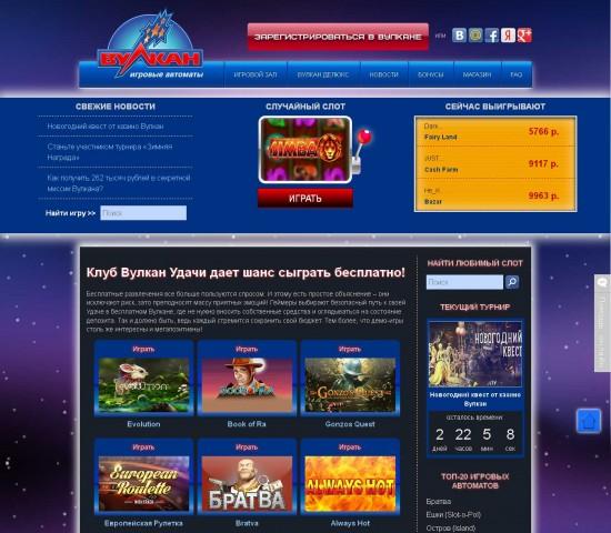 Фееричное развлечение в казино Вулкан и только в интернете