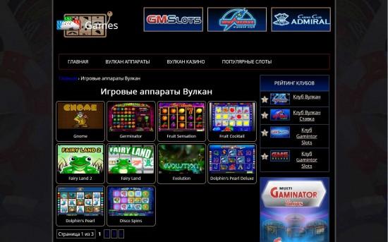 вулкан игровые аппараты главная страница