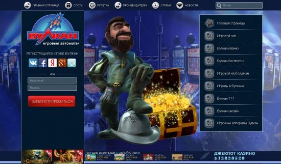 Автоматы клуба Вулкан в 2016 году в интернете