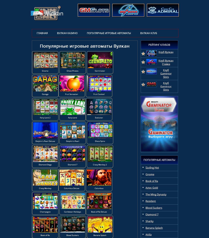 Играйте в популярные игровые автоматы