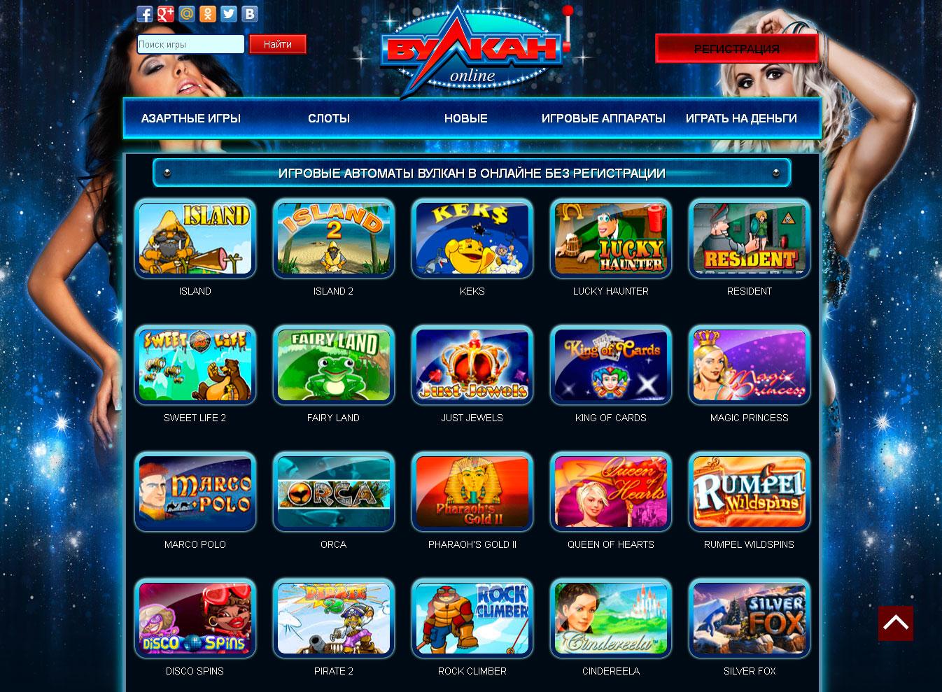 Игровые автоматы Вулкан в онлайне без регистрации