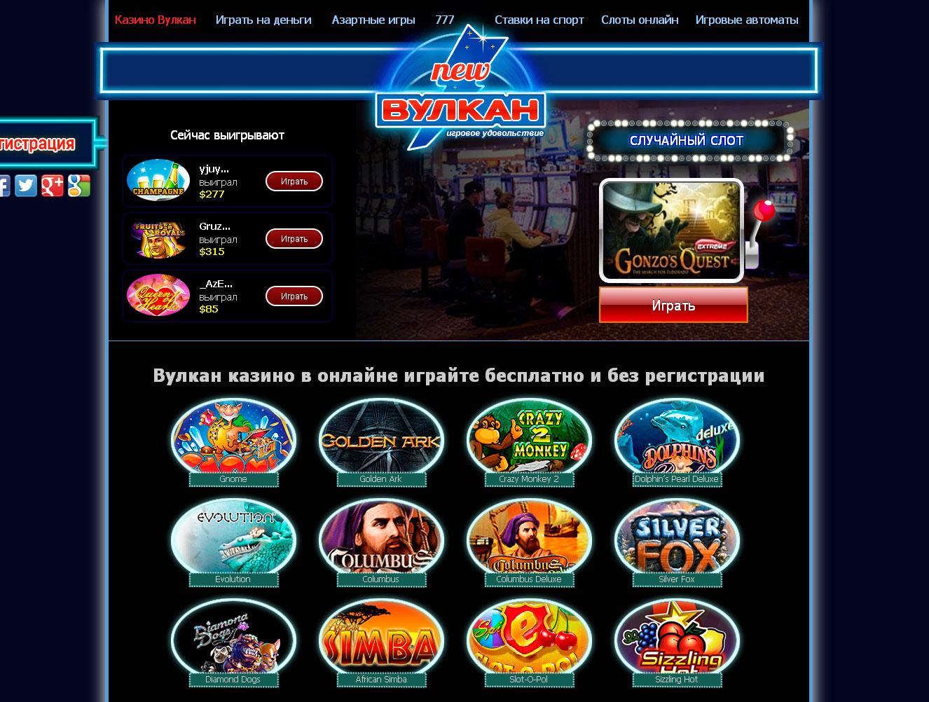 Секреты Игровых Автоматов Вулкан