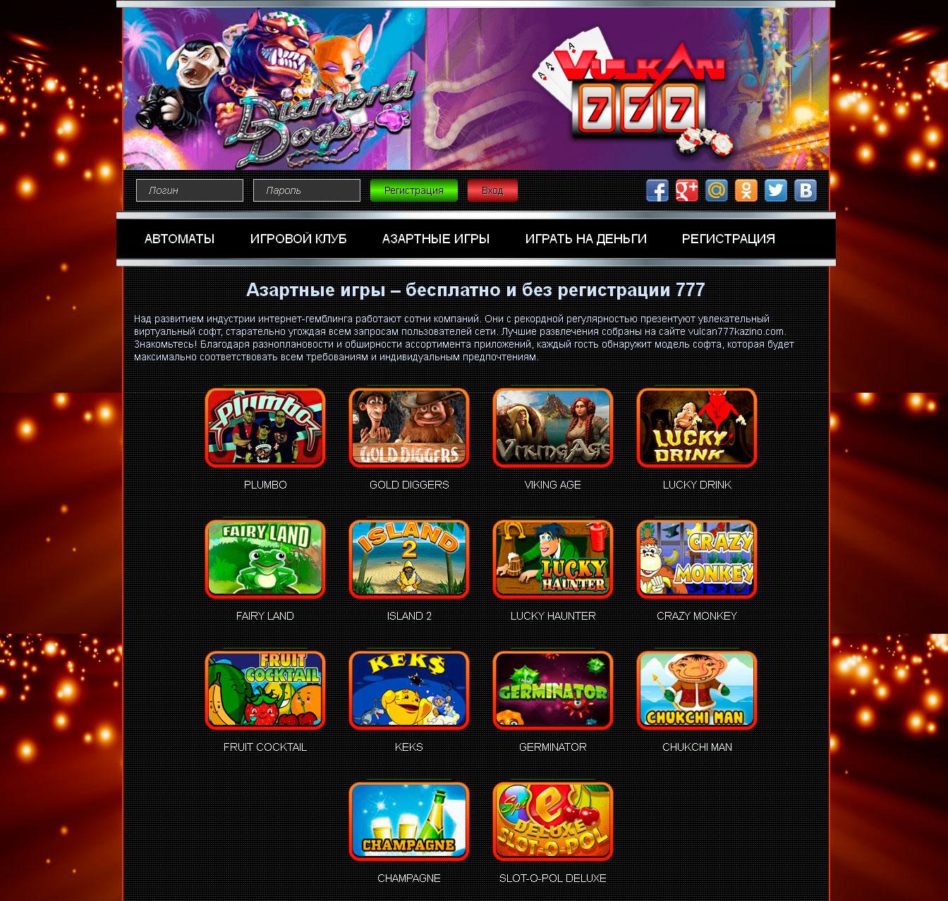 Азартные игры – бесплатно и без регистрации 777