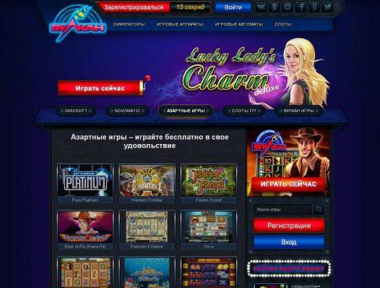казино вулкан игровые удовольствие