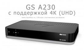 Спутниковый ресивер GS A230 с поддержкой 4К (UHD)