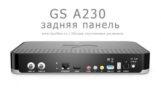 Задняя панель UHD ресивер GS a230