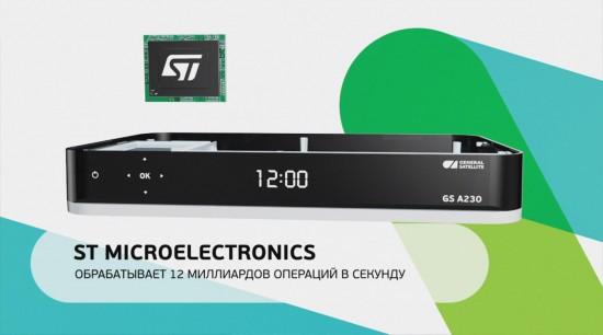 микропроцессор STMicroelectronics и сопроцессор собственной разработки