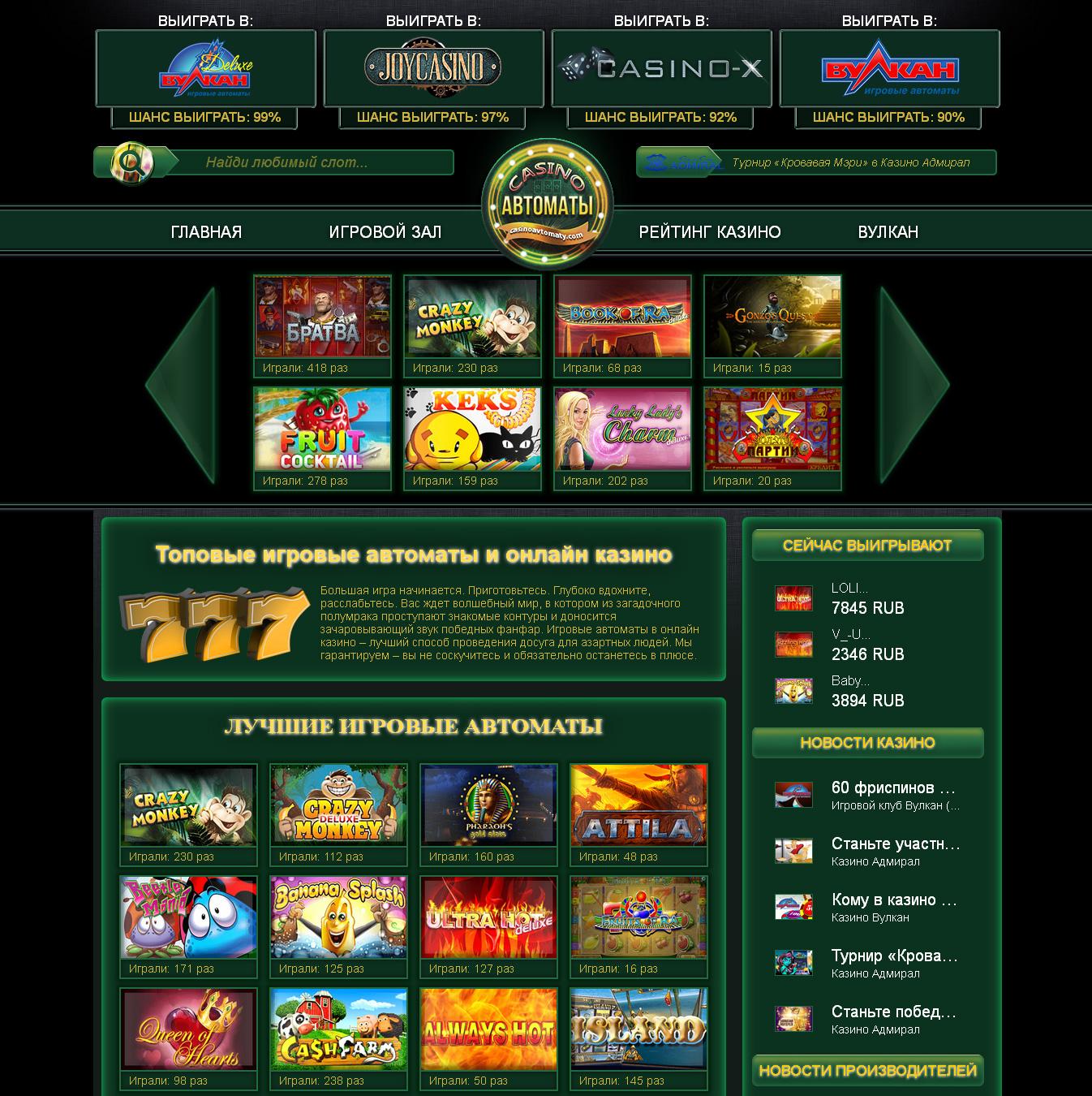 Лучшие онлайн казино и игровые автоматы в интернете