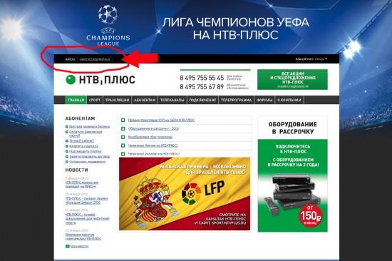 Онлайн регистрация на сайте оператора НТВ Плюс