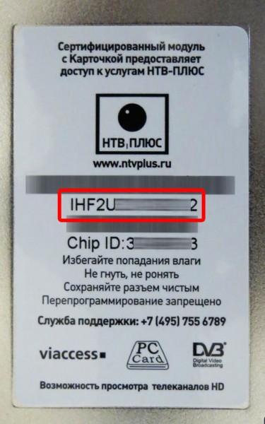 Серийный номер терминала - Указываем номер вашего модуля