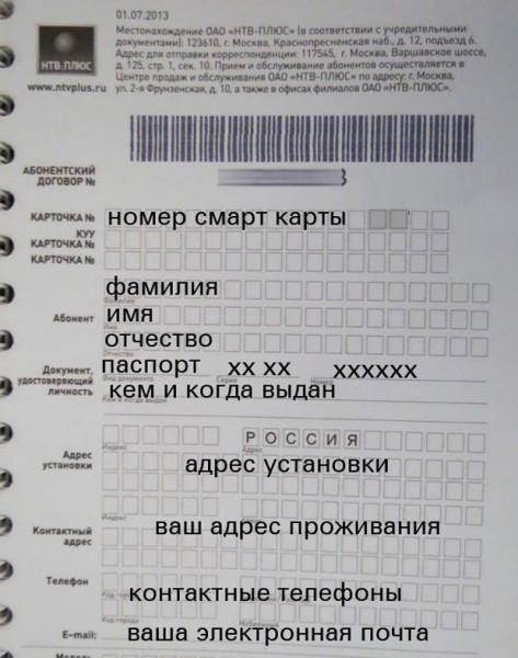 после онлайн регистрации вы должны предоставить первый бланк документа в телекомпанию