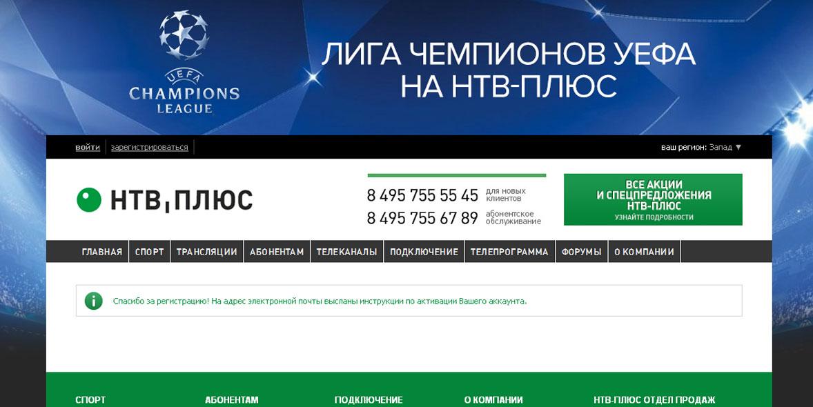Новости сайта нтв плюс zyxel keenetic iptv по wifi