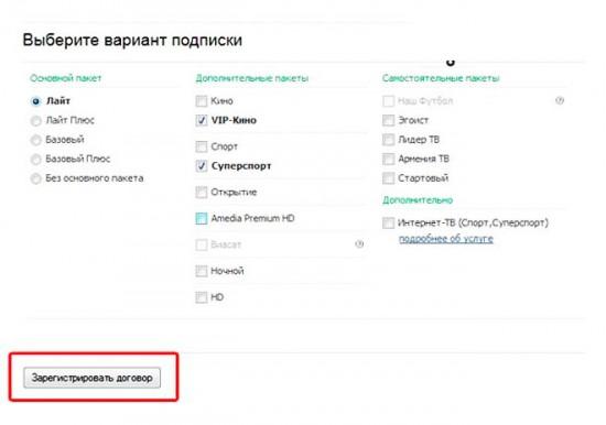 Выбираем оптимальный вариант подписки. на пакеты НТВ-ПЛЮС