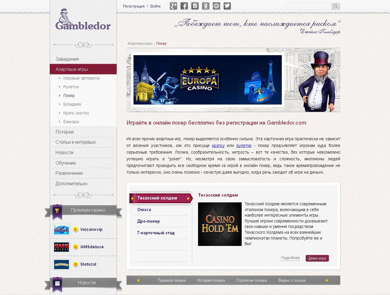 Играйте в онлайн покер бесплатно без регистрации