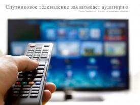 Спутниковое телевидение захватывает аудиторию