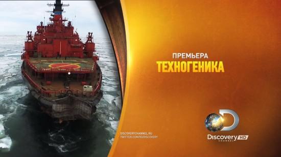Discovery Channel заинтересовали инженерные разработки России
