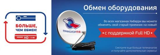 «Триколор ТВ» предлагает новую акцию по обмену оборудования «Больше, чем обмен!»