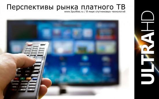 Перспективы рынка платного ТВ
