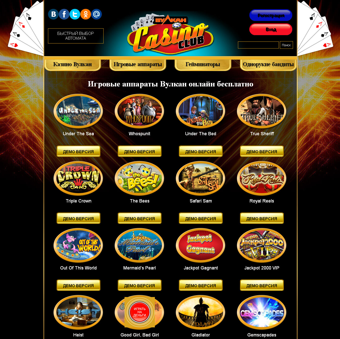 Bonus хантеры casino welcome
