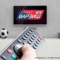 В Таджикистане появится собственный спортивный канал Варзиш