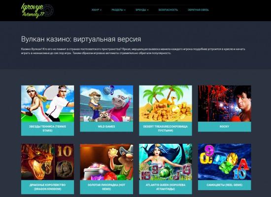 Удивительные и прибыльные игры в казино Вулкан в интернете
