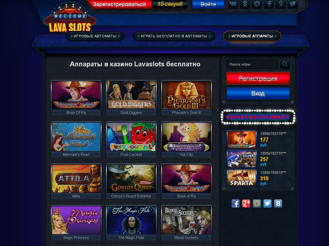 Аппараты в казино Lavaslots бесплатно