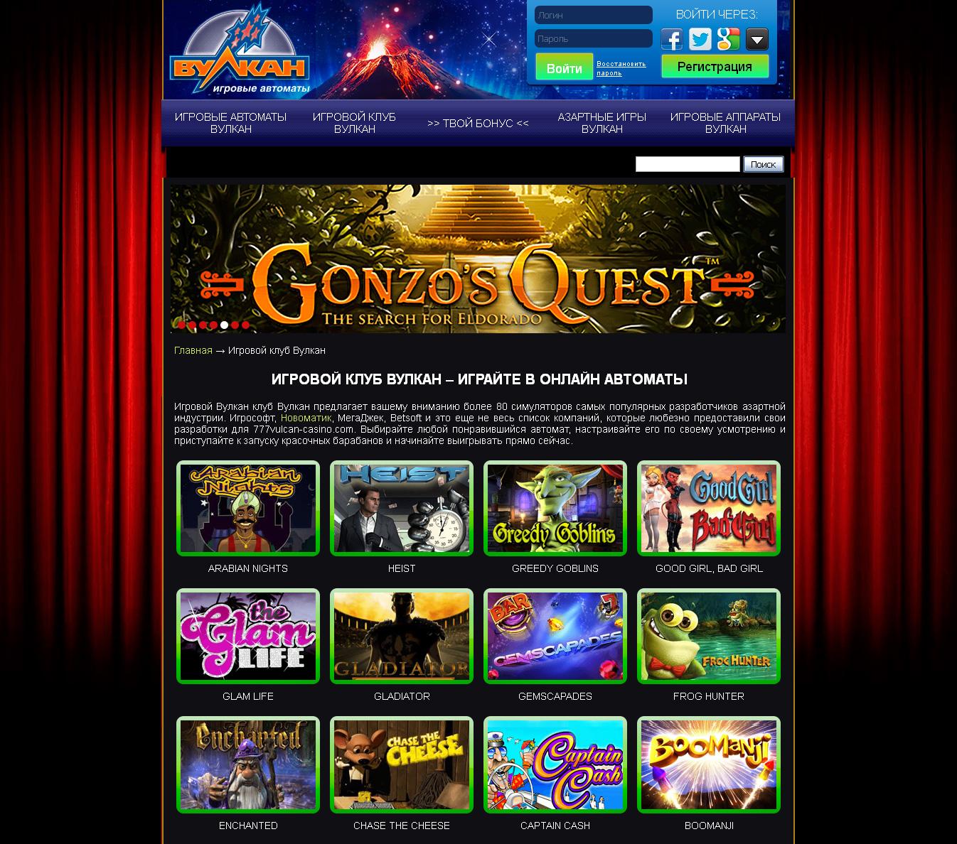 Игровой клуб Вулкан – играйте в онлайн автоматы