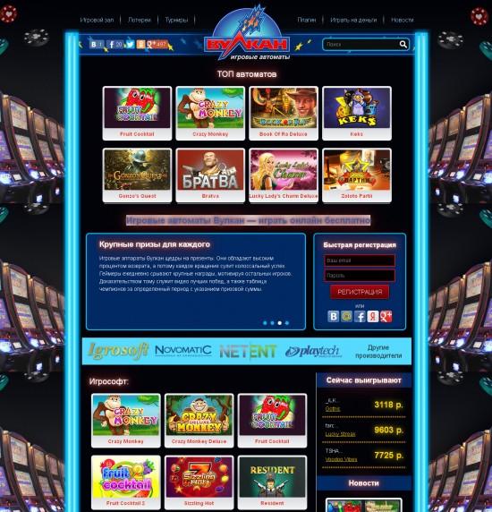 Готовы сыграть в игровые автоматы Вулкан бесплатно в интернете?