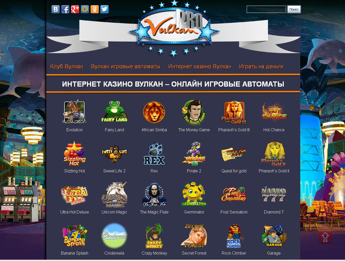 Интернет казино Вулкан – онлайн игровые автоматы