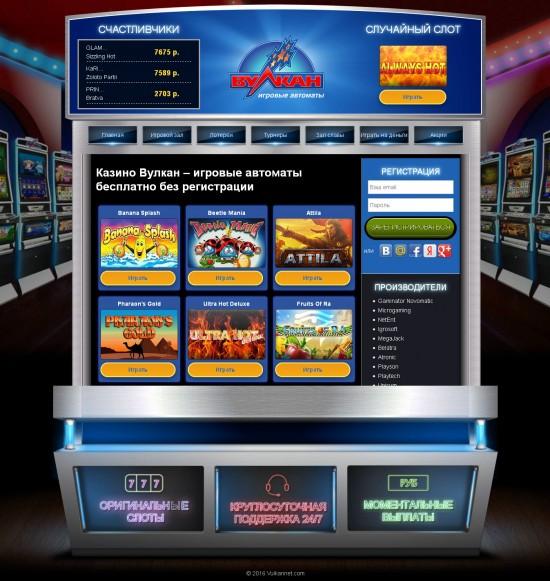 вулкан россия игровые автоматы полная версия