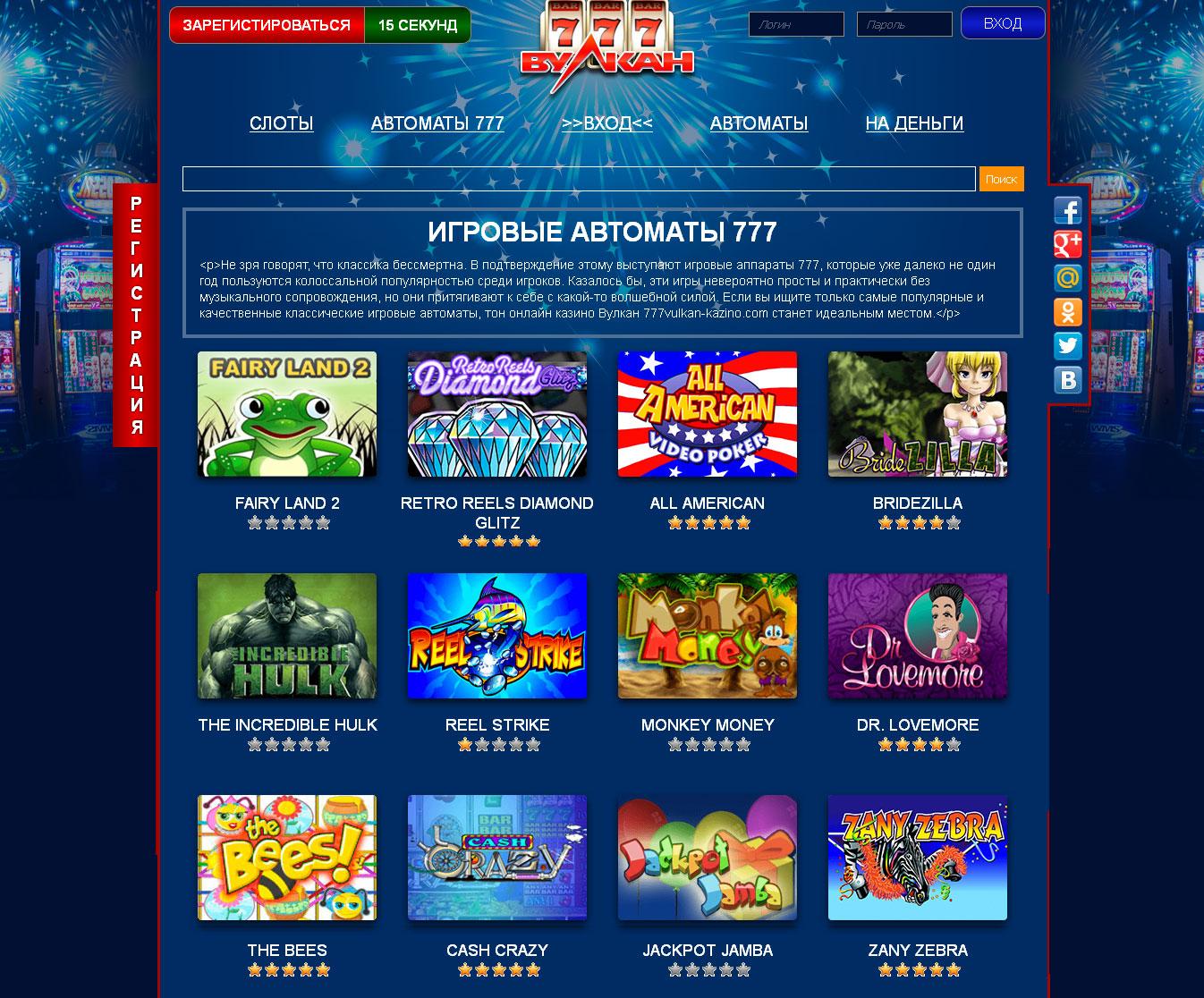 Игровые автоматы Вулкан играть бесплатно онлайн казино