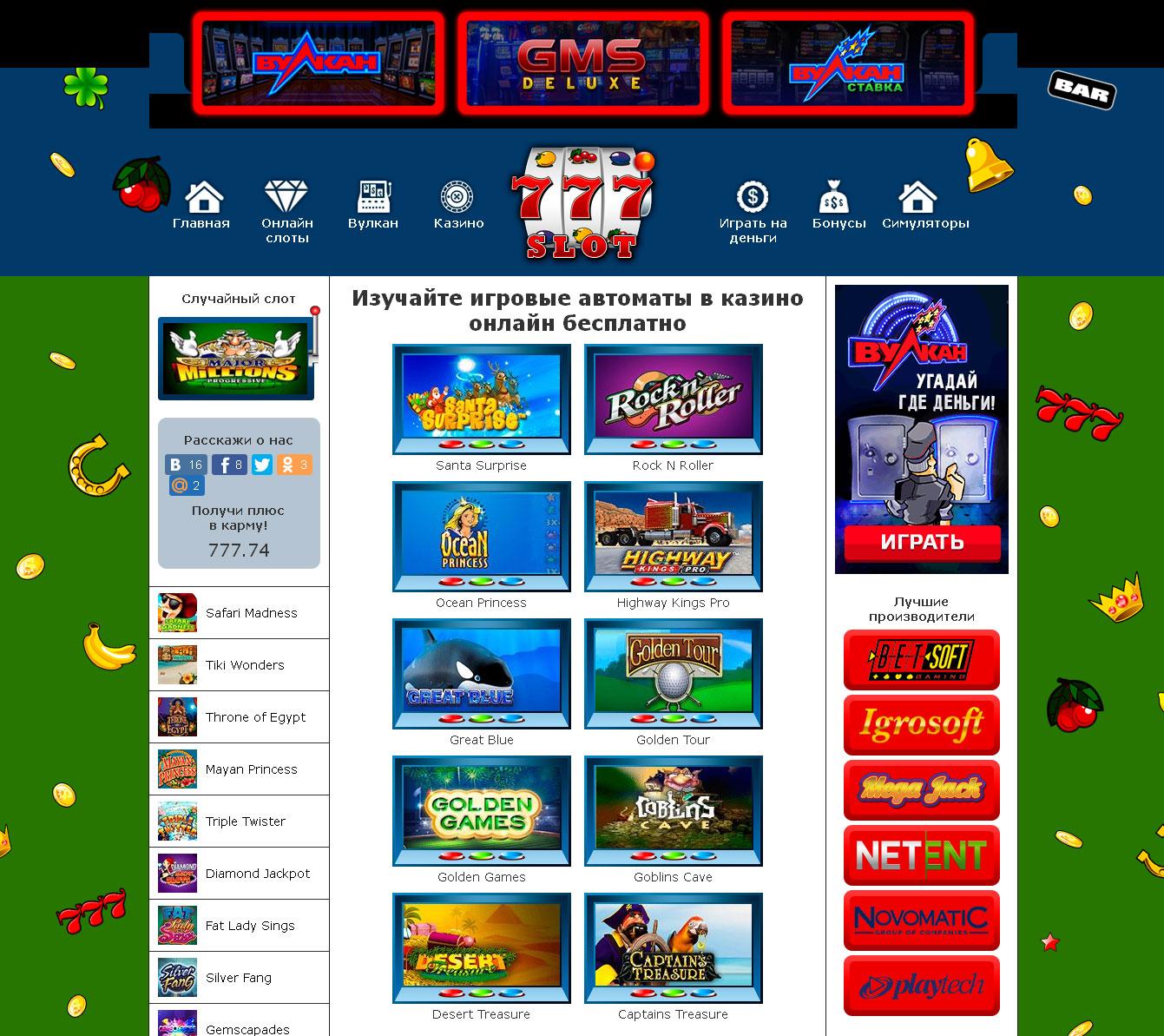 игровые автоматы онлайн регистрация казино вулкан