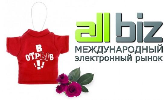 Allbiz предлагает креативные ароматизаторы