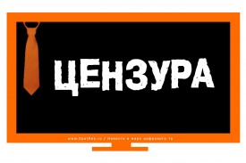 Цензура на ТВ